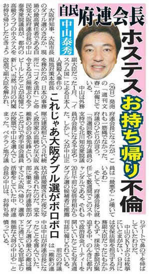 Banmakotoair_nakayama_aho_2
