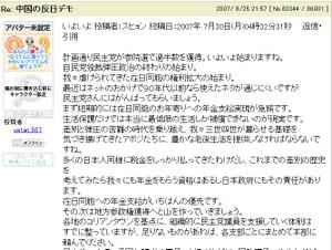 Blogimgs29_yahoozainichikaiwa1