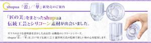 Shopshupua_topimage_logo