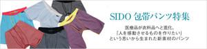 Sankeishopjpsdg_brand_sido