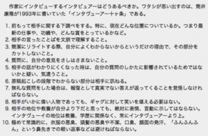 Interview_zaq1234_tumblr_ntacmx66ss