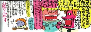 Shikisokucom0576318es