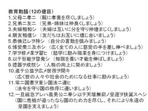 Kyouikuchokugoshinjihitumblr_omm25i