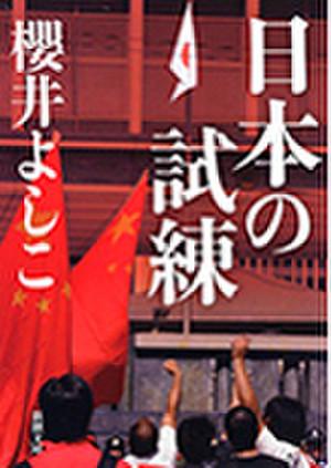 Yoshikosakuraijp89