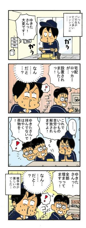 Yukitanoyonkomao0420110713923036183