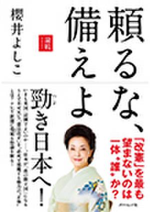 Yoshikosakurai98